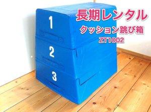 画像1: 【長期レンタル】クッション跳び箱 ZETT(ゼット)ZT1002跳箱 3段階の高さ調整可 子供用 家庭用 とびばこ  遊具