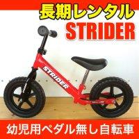 【長期レンタル】ストライダー STRIDER 幼児用ペダル無し自転車 ランニングバイク キックバイク 正規品