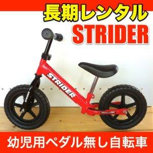 画像1: 【長期レンタル】ストライダー STRIDER 幼児用ペダル無し自転車 ランニングバイク キックバイク 正規品