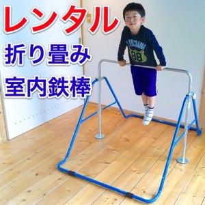 画像1: 【長期レンタル】室内用折りたたみ健康鉄棒 福発メタル FM1524・FM1534 逆上がり 子供用 ジュニア 日本製